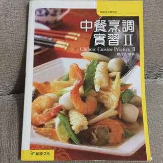 中餐烹調實習2