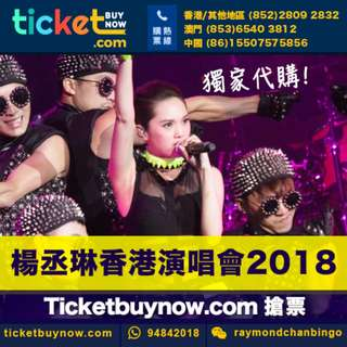 【出售】楊丞琳香港演唱會2018!        ,fdpkp[dskplf][[dsfsdfsdf