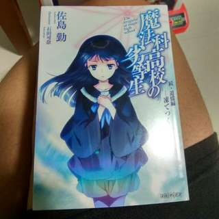 Mahouka Koukou no Rettousei Light Novel Collector's Item(Japanese Launguage)