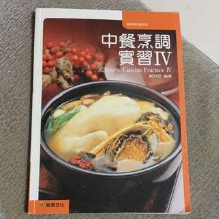 中餐烹調實習3