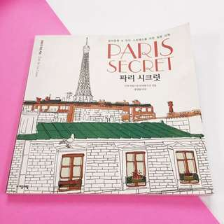 Paris: Coloring Book