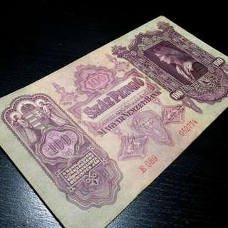 東歐匈牙利古董經典鈔票