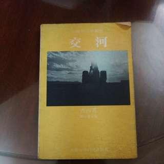 交河(作者:西西)