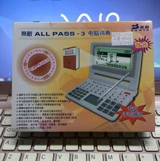 Besta All-Pass 3 Chinese Dictionary