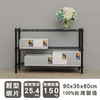 90x35x60公分輕型三層烤漆黑收納架/鐵力士架/波浪架/衣櫥架/儲藏架/置物架