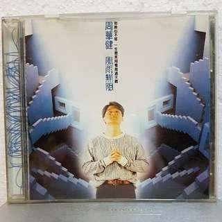 CD》周华健 - 风雨无阻