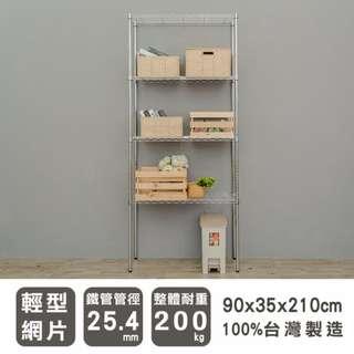 90x35x210公分 輕型四層收納架/鐵架/波浪架/衣櫥架/儲藏架/置物架(兩色可選)