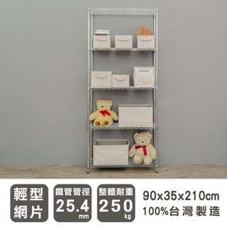 90x35x210公分 輕型五層收納架/鐵力士架/波浪架/衣櫥架/儲藏架/置物架(兩色可選)