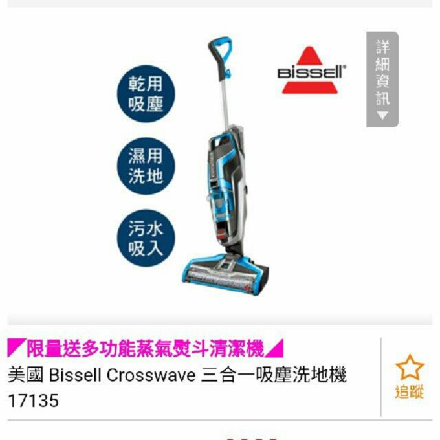 美國 Bissell Crosswave 三合一吸塵洗地機