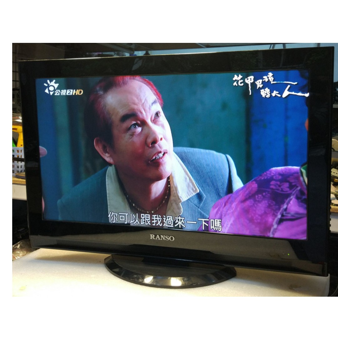 Ranso 聯碩32吋 液晶電視 SP3217