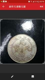 江南錢幣。