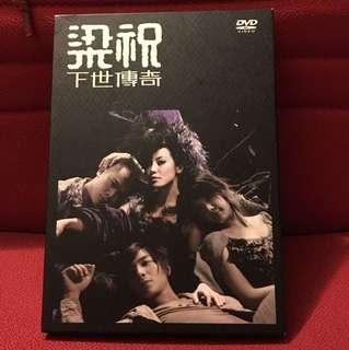 梁祝下世傳奇DVD