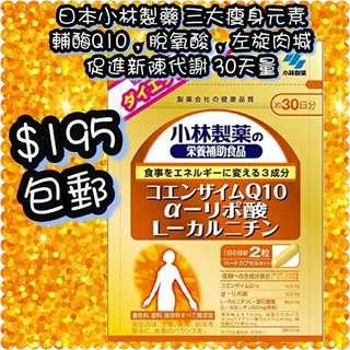 日本小林製藥 三大瘦身元素 輔酶Q10,脫氧酸,左旋肉堿 促進新陳代謝 30天量