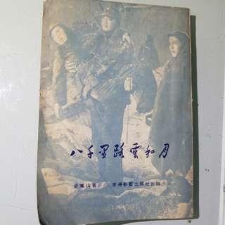 1965年出版,八千里路雲和月 安東山著  (電影在1947年上映)老香港懷舊物品古董珍藏