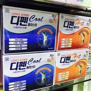 【治痛神器😍韓國24小時酸痛疲勞貼】