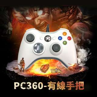 PC360 有線手把 GTA5 NBA 2K18 遊戲手把 PC STEAM UPLAY 手把 xbox360 手把
