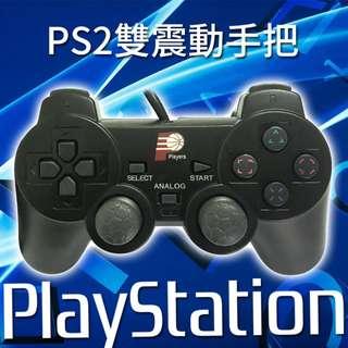 PS2 雙震動 有線 手把 PS手把 遊戲手把 PS搖桿 遊戲搖桿【J004】