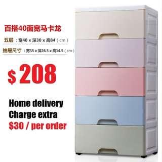 $208 (包運費) 五層(加大)收納柜 柜桶 儲物柜 櫃桶 五桶櫃 收納箱 5 Drawer Organizer