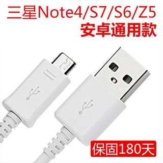 保固180天 NOTE4 NOTE5 S6 S7E 通用 快充線 傳輸線 充電線 QC2.0 線 充電線