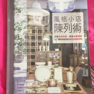 台湾书小店陈列术