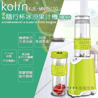 歌林Kolin 隨行杯冰沙果汁機(單杯組)