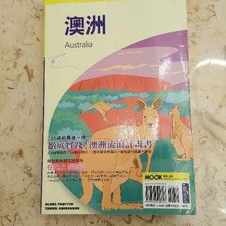 Australia Working Holiday 澳洲工作假期書