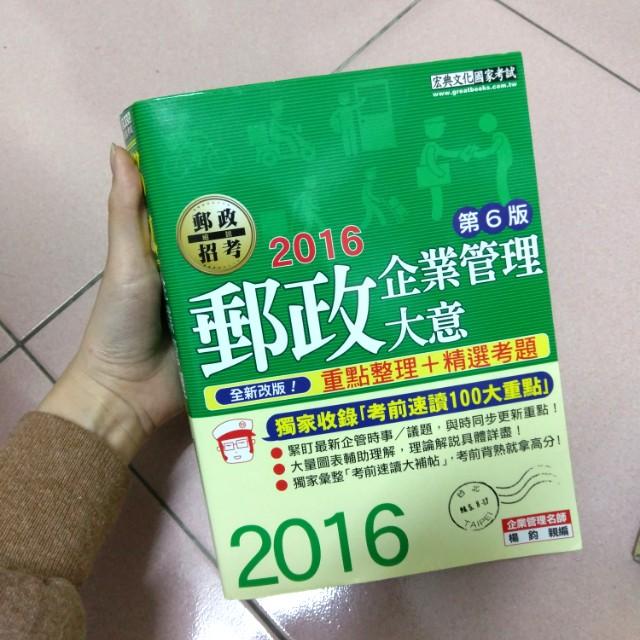 2016郵政 企業管理大意