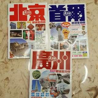 北京,首爾,廣州旅行書