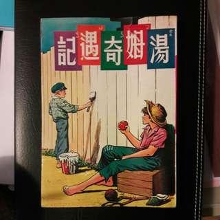 🚚 湯姆奇遇記 民國64年 正言出版社古董書