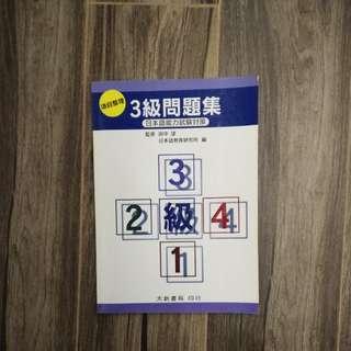 舊版 日本語能力試驗 3級問題集