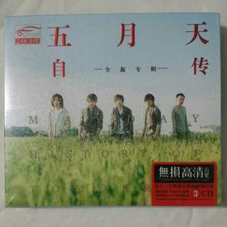 [Music Empire] 五月天 - 《自传》新歌 + 精选 || Mayday - Greatest hHits Compilation Audiophile CD Album