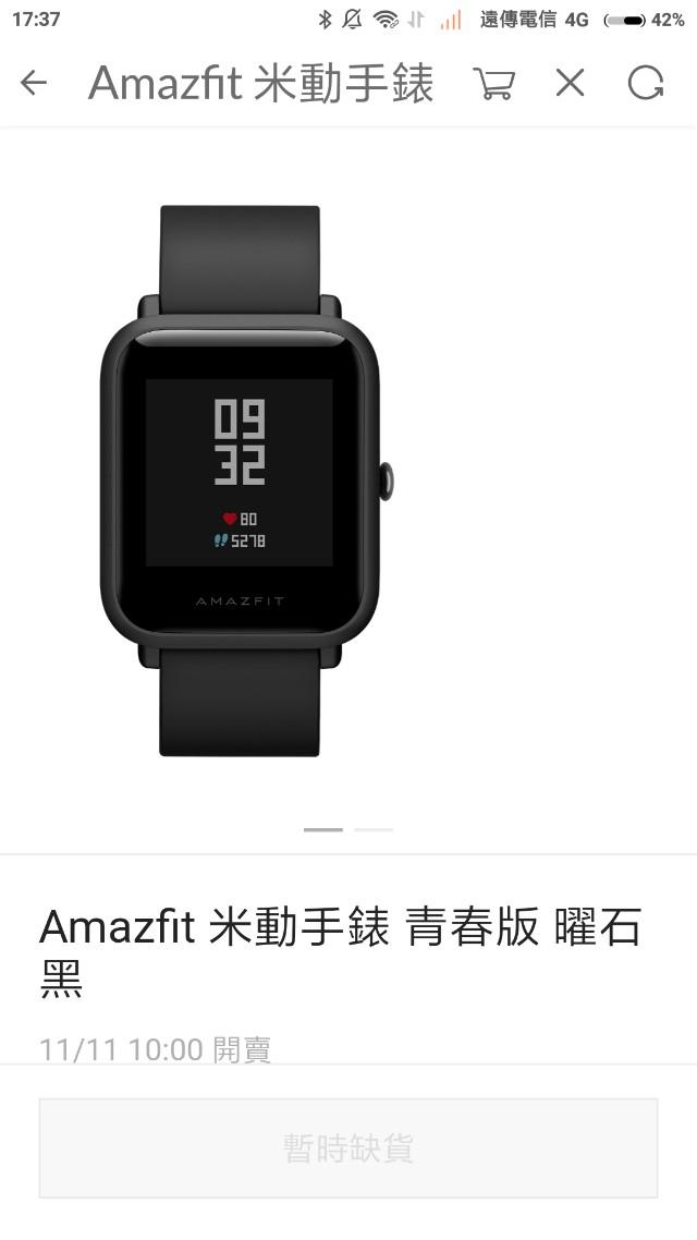 不議價不換物全新未拆封小米 米動手錶青春版台灣公司貨