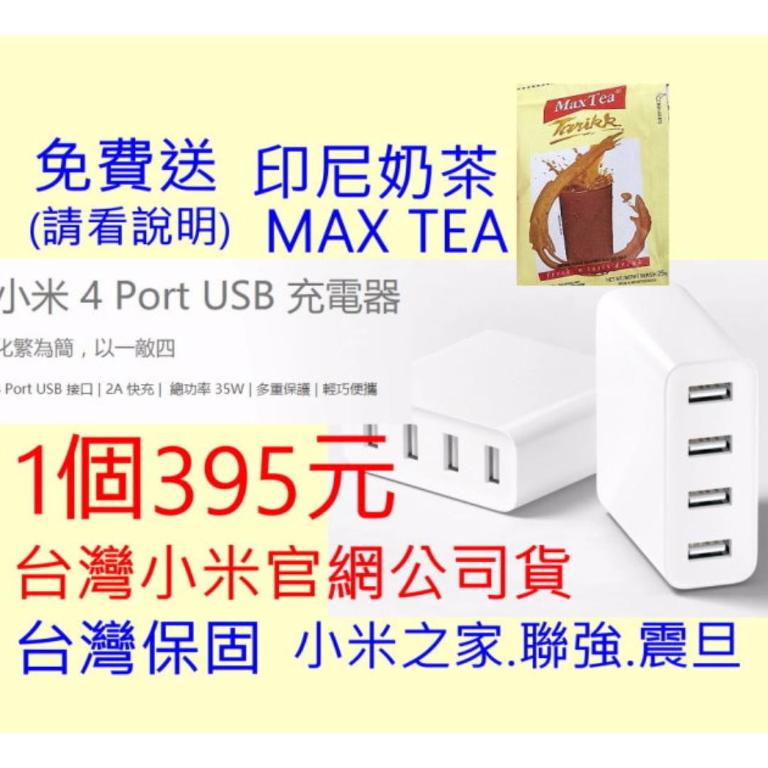 台灣小米公司貨 4 Port USB 充電器 快充 充電頭 電源供應器 變壓器 iphone 安卓 蘋果 豆腐頭