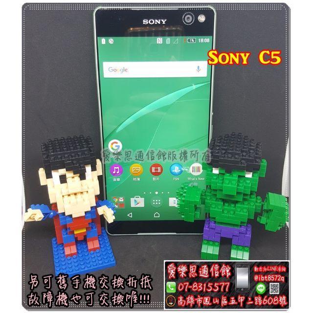 【Ailsphone】SONY C5 支援4G全頻 高雄實體店 可自取 可貨到付款 有保障