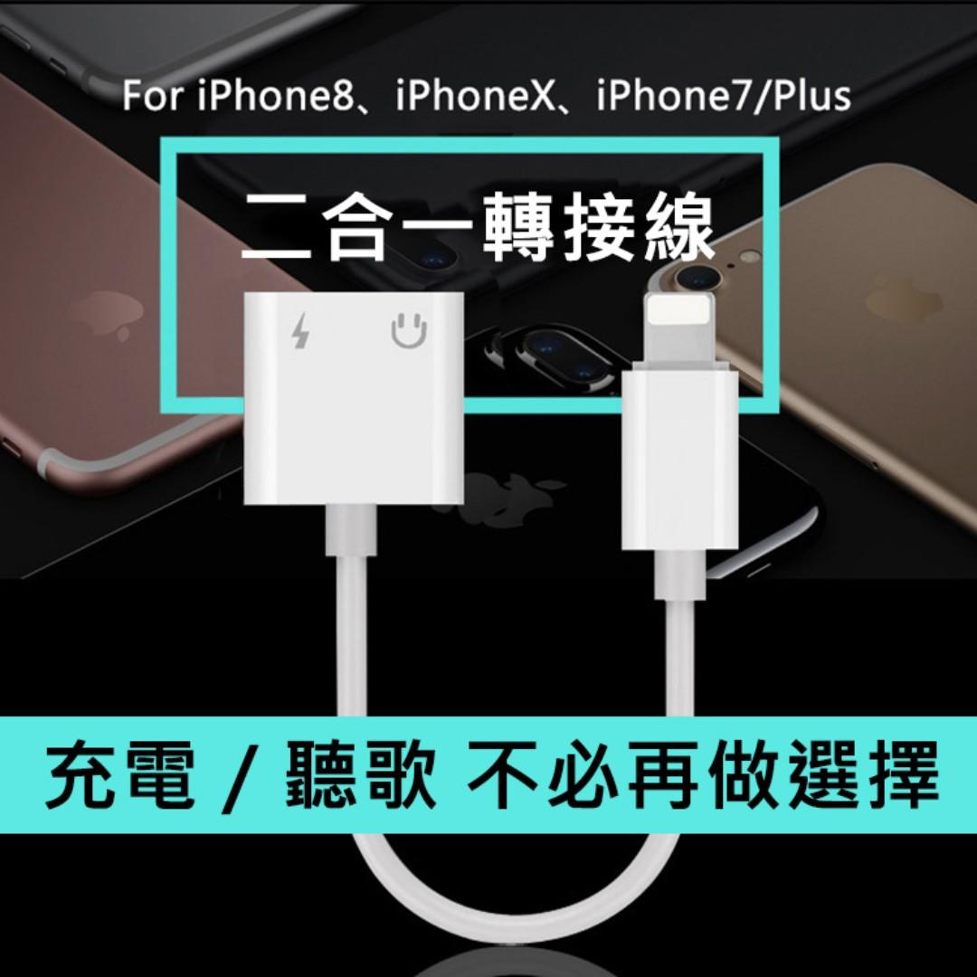 iphone轉接頭 7 8 X 音源轉接線 二合一轉接頭 耳機 充電 Lightning 轉接頭 轉接線 轉接器