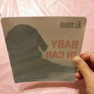 中國石化 盲導犬 車貼 Baby in car