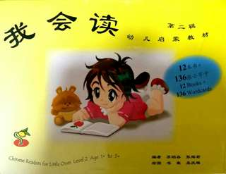 I can read 我会读