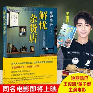 [PO] 解忧杂货店 Unworried Store