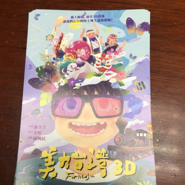 電影-美力台灣3D