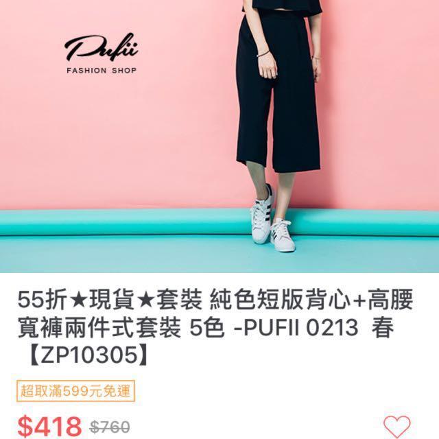 全新🔥短版背心+高腰寬褲