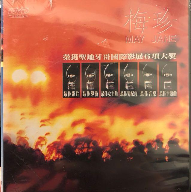 梅珍May Jane 中文字幕三區DVD