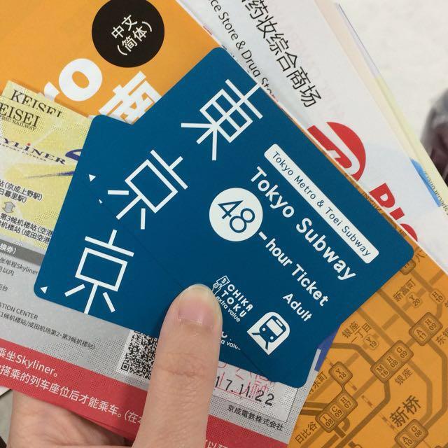 Toyko東京地鐵二日券