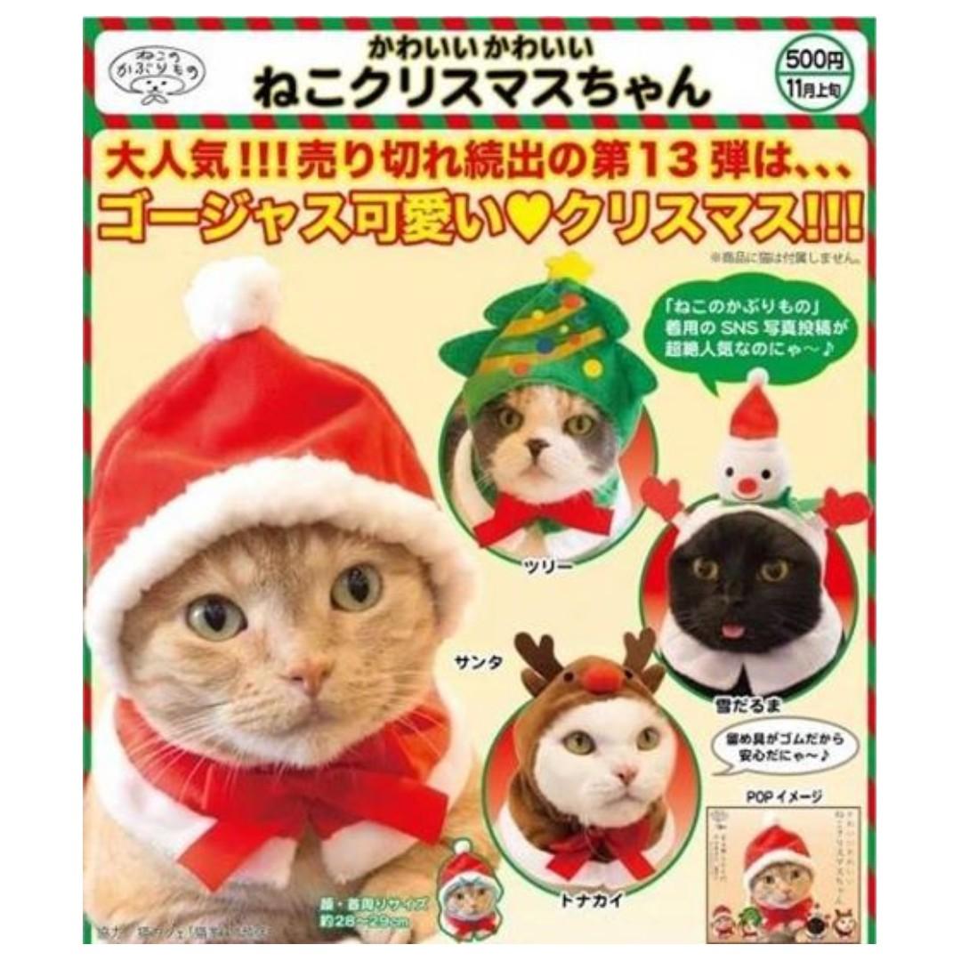 【Wenwens】日本帶回 日版 轉蛋 KITAN 扭蛋 聖誕 貓 頭套 P13 聖誕節 麋鹿 雪人 聖誕樹 一套4款
