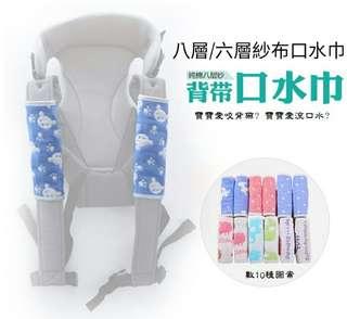 🚚24H出貨🚚【1對2條入】純棉背帶口水巾/純棉口水巾/安全帶可用/嬰兒磨牙/安全座椅/口水巾/嬰兒/