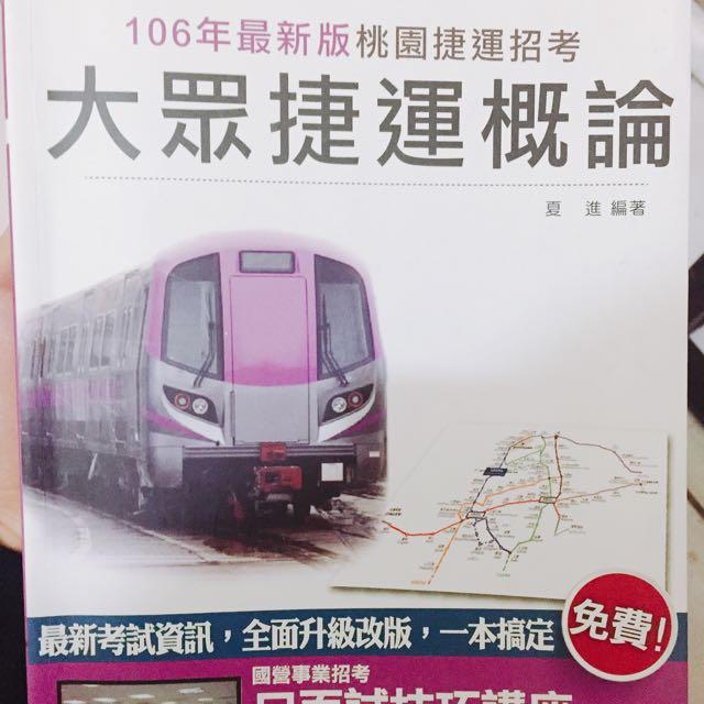 106年大眾捷運概念