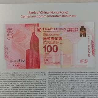 生日號HK010850-中銀百年華誕紀念鈔票