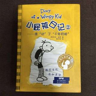 CLEARANCE: Diary of a Wimpy Kid 2 (English & Chinese)