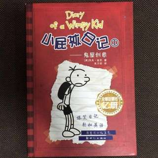 Diary of a Wimpy Kid 1 (English & Chinese) price reduced