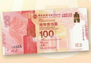 徵:2017年中銀記念鈔