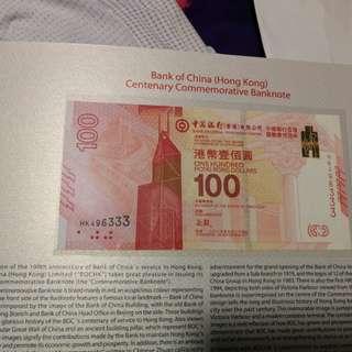 中銀紀念鈔 HK496333